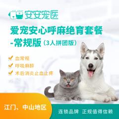 【江门&中山-安安宠医】爱宠呼吸麻醉(3人拼团版) 常规版(猫) 公