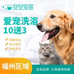 【安安宠医福州】爱宠狗狗洗澡10送3 超值狗狗洗澡 0-5kg