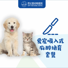【杭州芭比堂】爱宠吸入式麻醉绝育套餐 母猫 基础版