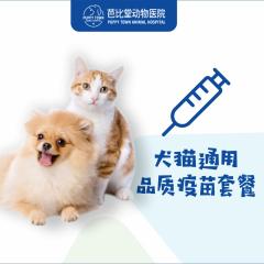 【杭州芭比堂】犬猫通用品质疫苗套餐 幼犬