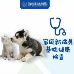【芭比堂爱心】家庭新成员基础健康检查 猫