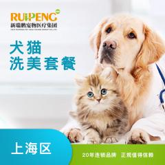 【阿闻上海】犬10送10盐浴SPA(郊区版) W≥40