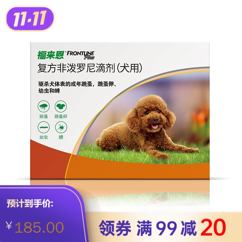 福来恩 10kg以下小型犬用体外驱虫滴剂 0.67ml*3支/盒