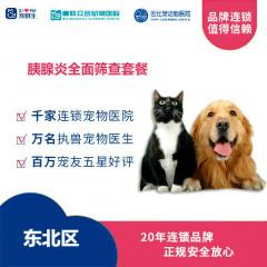 【新瑞鹏-东北区】胰腺炎全项筛查套餐 胰腺炎全面筛查