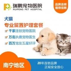 【瑞鹏南宁】犬猫3天专业留置护理套餐<10kg