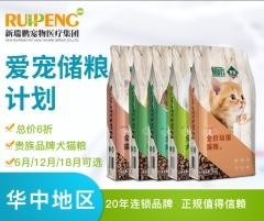 【瑞鹏华中】爱宠储粮计划-享6折特惠 6袋(期) 贵族臻享益生菌幼犬1.5kg