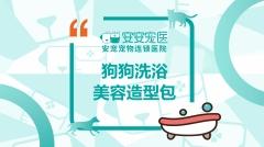 【慈溪安安专享】犬猫洗澡美容次卡 犬猫洗浴美容 猫0-3KG洗浴4次
