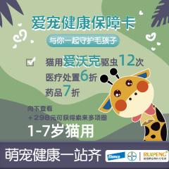 爱宠健康保障卡--礼蓝拜耳联名款 (猫咪1-7岁)