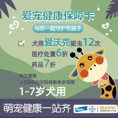 爱宠健康保障卡--礼蓝拜耳联名款 (狗狗1-7岁)