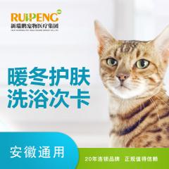 【安徽】猫咪暖冬护肤浴洗浴5送3次卡套餐