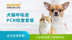 【长沙通用】犬猫呼吸道疾病pcr抗原检查套餐 犬呼吸道pcr抗原检查