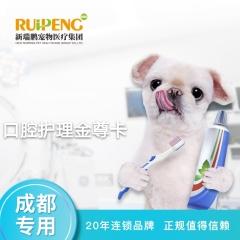 【成都】犬 口腔护理(美容洁牙) 金尊卡 狗狗 0-10kg