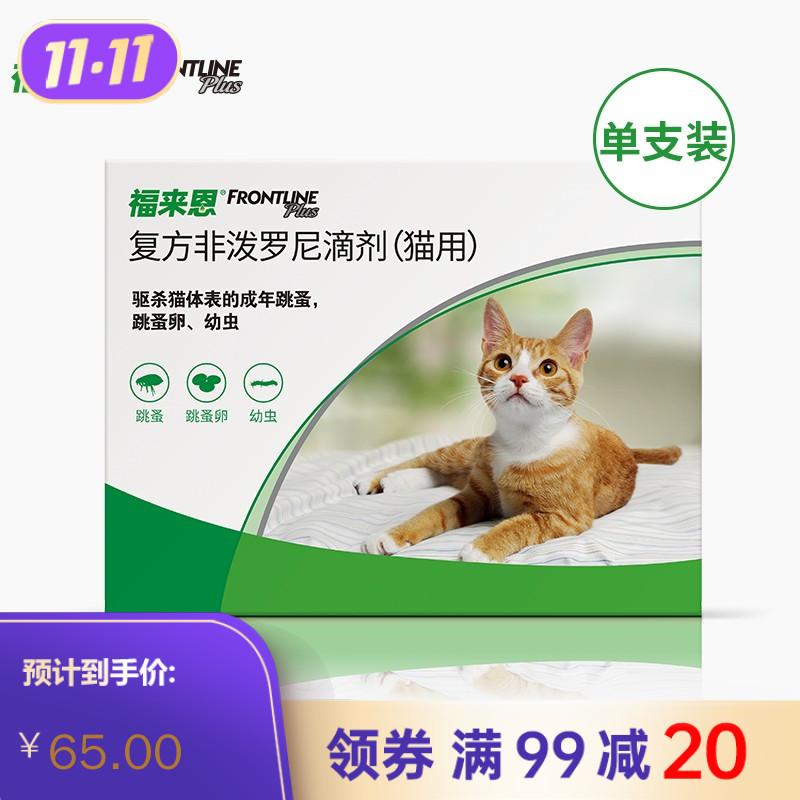 福来恩体外驱虫滴剂 猫用0.5ml (盒装拆售) 单支