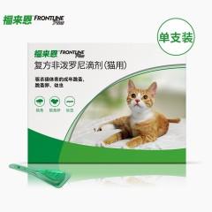 福来恩体外驱虫滴剂 猫用0.5ml 单只装