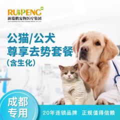【成都通用】公猫/公犬尊享去势套餐(含生化) 公猫尊享去势 0-5kg