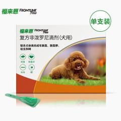 福来恩犬用驱虫滴剂 小型犬10kg以下适用 单支