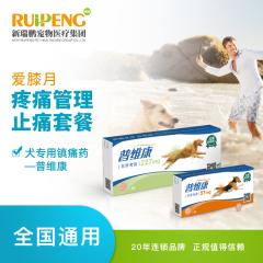【新瑞鹏全国】爱膝月疼痛管理止痛套餐 狗狗 0-10kg