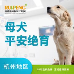【杭州】狗狗母犬麻醉吸入绝育术 尊享版