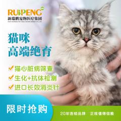 【南京瑞鹏】猫咪高端绝育套餐(≤5kg) 公猫去势(尊享版) 0-5kg