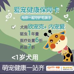 爱宠健康保障卡--硕腾联名款-欣宠克 (狗狗0-1岁)