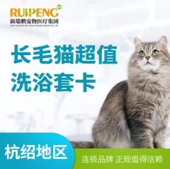 【杭州】猫咪洗浴套卡 长毛猫精细洗浴5送1 2-5kg