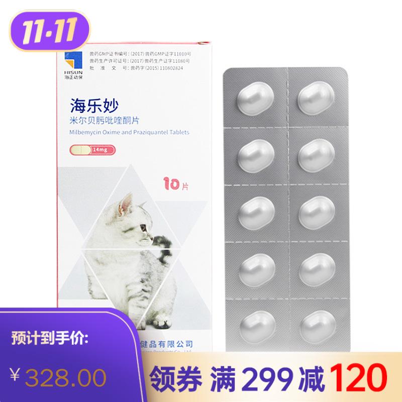 海正-海乐妙 0.5-2kg猫用体内体外一体宠物驱虫药 14mg*10粒/盒