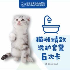 【芭比堂爱心】猫咪精致洗护套餐6次卡(体重≤6KG)