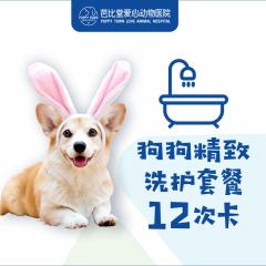 【芭比堂爱心】狗狗精致洗护套餐12次卡 长毛犬 3-6kg
