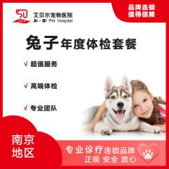 【南京艾贝尔】兔兔年度体检套餐 兔兔年度体检