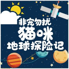 非宠勿扰(北京)猫咪地球探险记主题活动门票 猫咪地球探险记 单人票