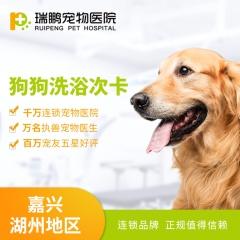 【嘉兴瑞鹏&湖州瑞鹏】 狗狗洗澡次卡 买5送2 狗狗洗澡买10送5 0-3kg
