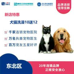 【新瑞鹏-东北】新店特惠犬猫洗澡 买10送12 狗0-3kg