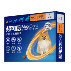 超可信 犬用内外同驱口服驱虫药 XS号 2-3.5kg 整盒 3片/盒