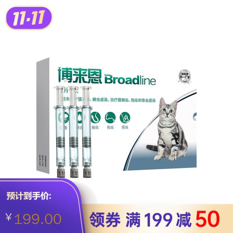 勃林格法国进口 博来恩2.5kg以内猫用 体内体外驱虫药滴剂 3支/盒(效期至22年1月或3月随机发