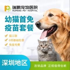 【深圳疫苗】幼猫首免疫苗套餐 猫三联*3