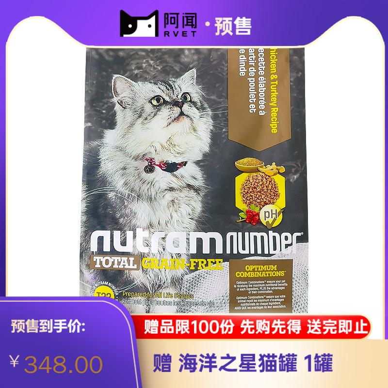 纽顿 无谷T22全龄猫 去骨鸡肉+火鸡肉 5.45kg