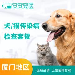 【厦门安安】犬/猫传染病检查套餐 血常规+粪便检查+基础体格检查 传染病检测(猫瘟+猫冠状)