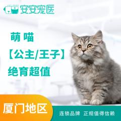 【厦门安安】萌喵【公主/王子】 绝育超值 0-10kg 公猫【静脉注射】