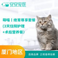 【厦门安安】萌喵丨绝育尊享套餐 (3天住院护理+术后营养餐) 公猫【呼吸麻醉】 0-10kg
