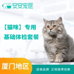 【厦门安安】【猫咪】专用 基础体检套餐 猫咪 粪检+血常规+伍德式灯