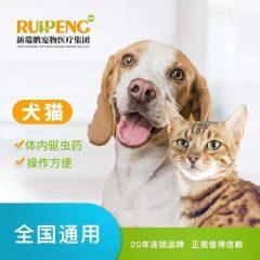 【新瑞鹏全国】到店服务-犬/猫体内驱虫药1颗 犬猫 0-10kg