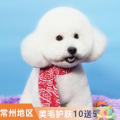 【常州瑞鹏、安安、宠颐生、艾贝尔】狗狗美毛护肤浴洗浴次卡10送5 狗狗 0-3kg