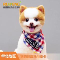 【新春】【新瑞鹏华北】狗狗健康洗浴季卡 狗狗洗澡 15kg以内