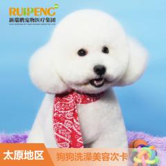 【新春】【新瑞鹏山西区】洗澡美容次卡次卡 狗狗美容买5赠5 3-6kg