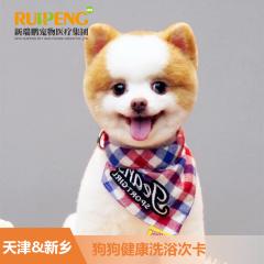 【新春】【新瑞鹏天津+新乡】狗狗洗浴次卡6-15kg 狗狗洗浴15次卡 6-15kg