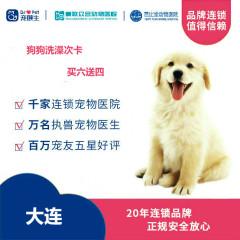 新春【新瑞鹏-东北】大连-狗狗洗澡次卡买6送4 0-3kg
