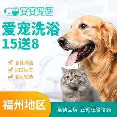 【停售勿推】犬洗浴买15赠8 犬洗浴15送8 0-3kg