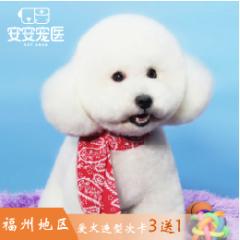 【停用】犬造型买3赠1 犬经典造型3送1 5-8kg