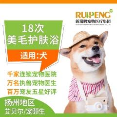 【扬州艾贝尔、宠颐生】新春(犬)美毛护肤浴洗浴18次卡 狗狗 0-3kg