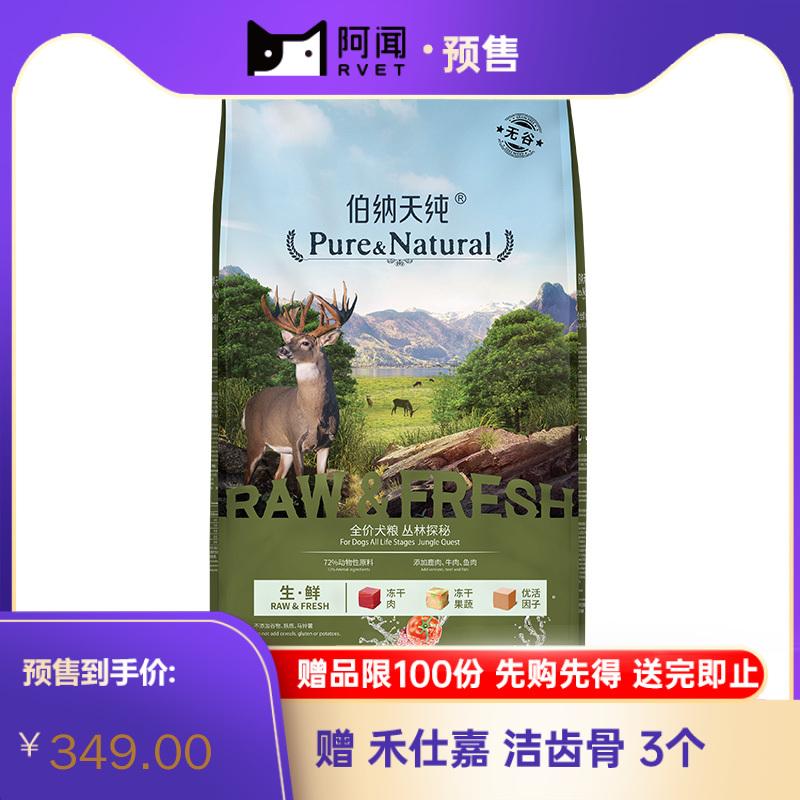 伯纳天纯 生·鲜系列 丛林探秘 全价全期犬粮 12kg